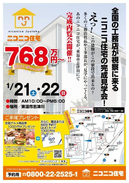 志津川見学会0121オモテ