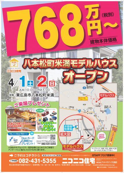 八本松町米満0401