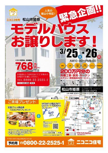 姫原販売0325